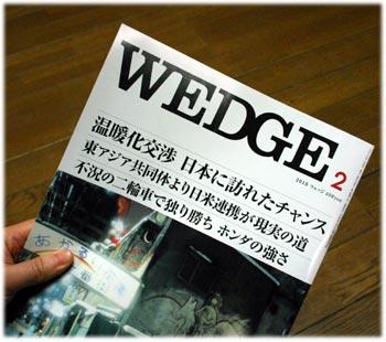 01_22_WEDGE.jpg