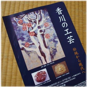 香川の工芸