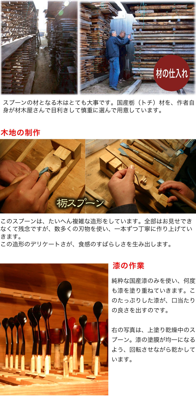 栃スプーン記事.jpg
