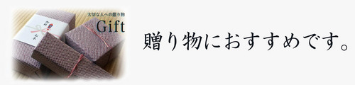 okurimono_bana.jpg