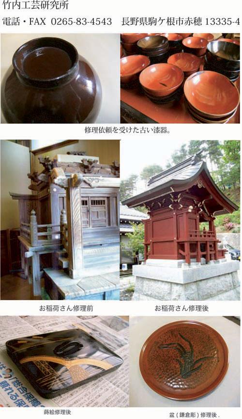 竹内工芸研究所